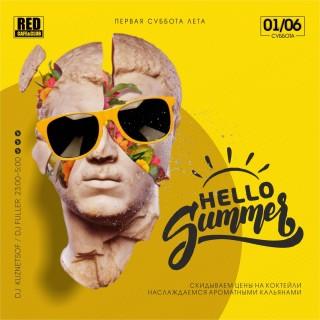 Афиша вечеринки Hellow Summer