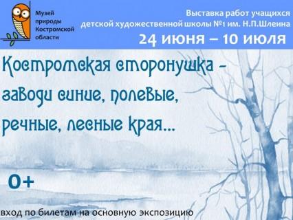 Костромская сторонушка