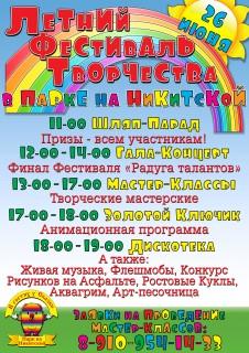 Летний фестиваль творчества