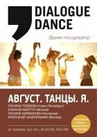 Август. Танцы. Я