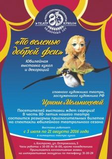Афиша выставки По веленью доброй феи