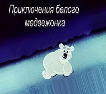 Приключения белого медвежонка