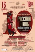Русский стиль собирает друзей