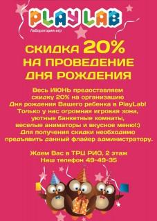 Скидка 20% на День рождения