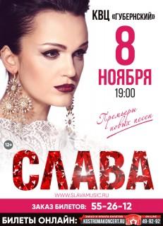 Афиша концерта Слава