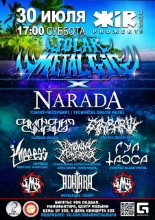 Афиша концерта Solar Metal Gig 10