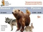 Живые символы России