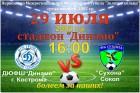 Футбол. Динамо - Сухона