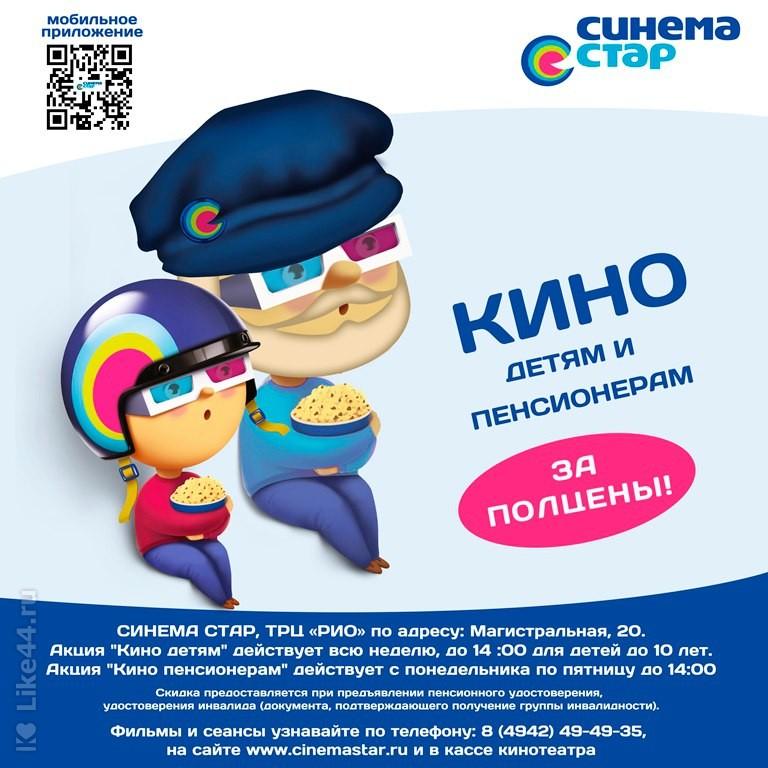 Афиша кино детям афиша театра киров на ноябрь 2016