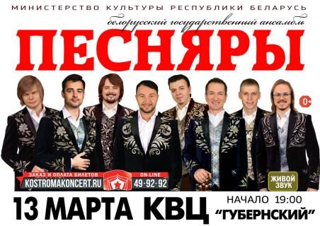 Афиша концерта Песняры