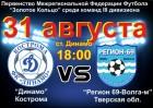 Футбол. Динамо - Регион-69 - Волга-М