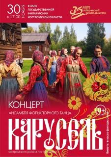 Афиша концерта Карусель