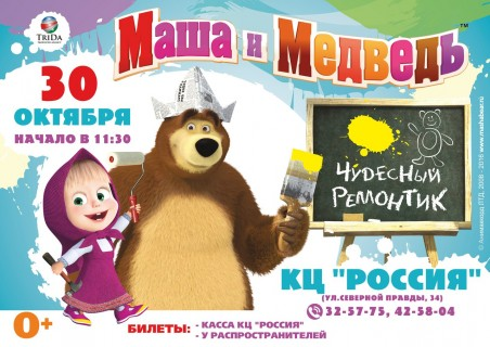 Маша и Медведь. Чудесный ремонтник