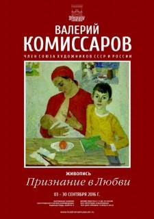 Валерий Комиссаров. Признание в Любви
