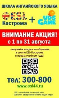 Скидка 1500 рублей в школу английского языка ESL