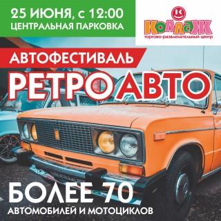 Автофестиваль Ретро Авто