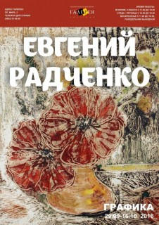 Евгений Радченко. Графика