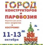 Город конструкторов и Паровозия