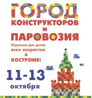 Афиша Город конструкторов и Паровозия
