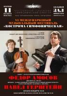 Кострома симфоническая