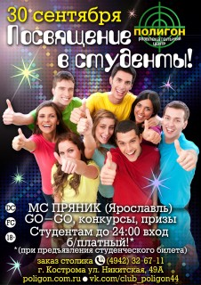 Афиша вечеринки Посвящение в студенты