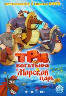 Постер Три богатыря и Морской царь