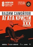 Вадим Самойлов. Агата Кристи