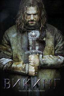 Постер Викинг