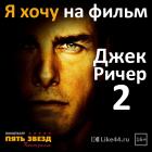 Розыгрыш билетов на фильм ДЖЕК РИЧЕР 2