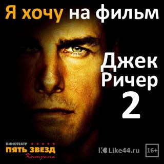 Афиша кино Розыгрыш билетов на фильм ДЖЕК РИЧЕР 2