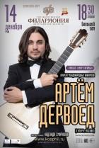 Артем Дервоед. Мир гитары