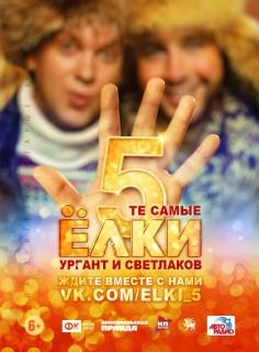 Постер Ёлки 5