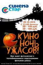 Halloween в «Синема Стар»