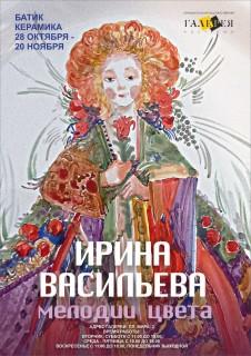 Ирина Васильева. Мелодии цвета