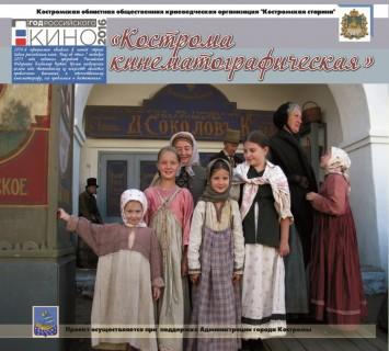 kostroma-kinematograficheskaya 01