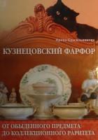 Кузнецовский фарфор. От обыденного предмета до коллекционного раритета