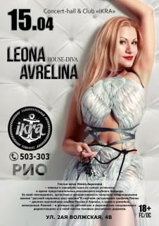 Леона Аврелина