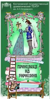 princessa-na-goroshine-000