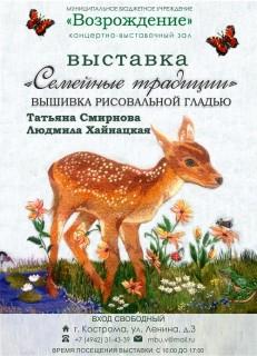 Афиша выставки Семейные традиции