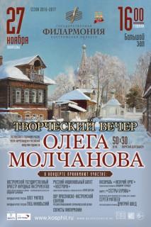 Творческий вечер Олега Молчанова