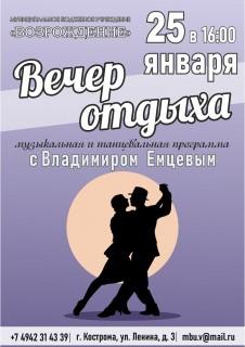 Вечер отдыха с Владимиром Емцевым