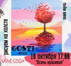 Vine Gogh. Осень красивая