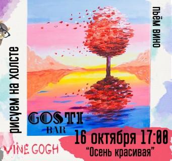 Афиша Vine Gogh. Осень красивая