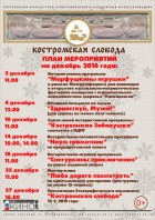 Костромская забавушка