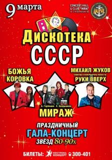 Афиша вечеринки Дискотека СССР
