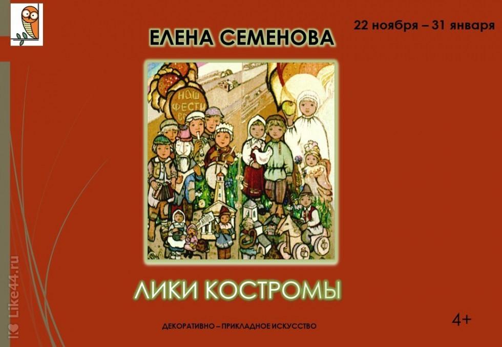 elena-semenova-liki-kostromy 00