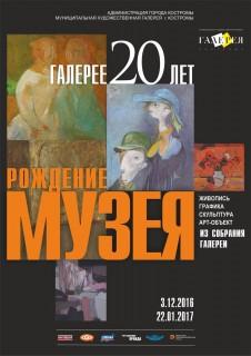 Галерее 20 лет. Рождение музея