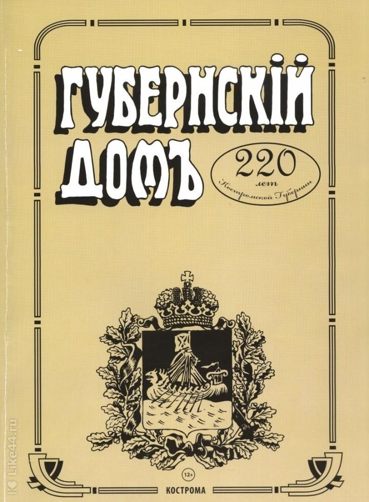 Картинки по запросу журнал губернский дом посвящённый 220-летию Костромской губернии