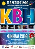 Костромская Лига КВН — 2016. Финал