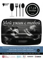 Мой ужин с тобой